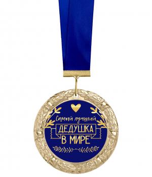 Медаль самый лучший дедушка в мире