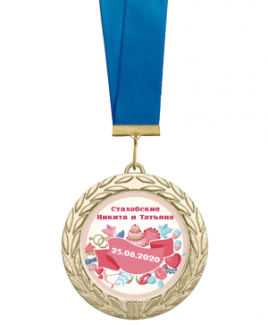 Медаль в день свадьбы именная