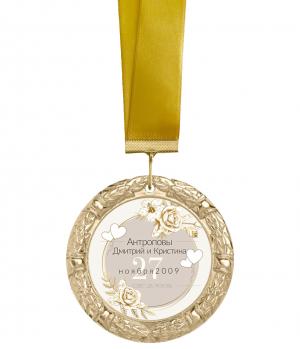 Медаль молодоженам именная