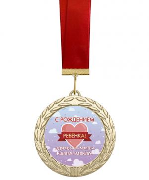 Медаль с рождением ребенка: здоровья и счастья вашему малышу