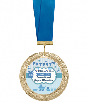 Медаль новорожденному с метрикой именная