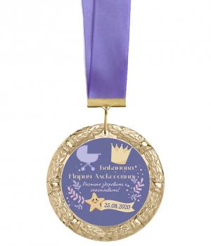 Медаль с рождением ребенка именная с метрикой