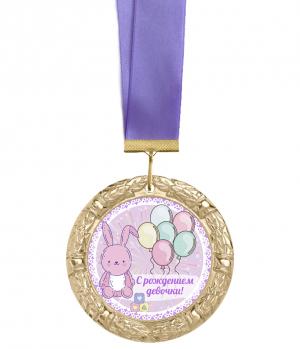 Медаль с рождением девочки