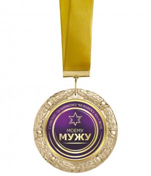 Медаль моему мужу