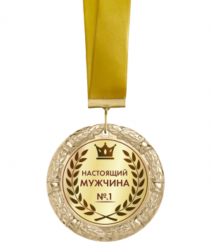 Медаль настоящий мужчина №1