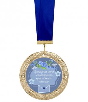 Медаль прекрасная жена