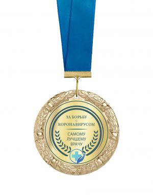 Медаль -  Лучшему врачу за борьбу с коронавирусом