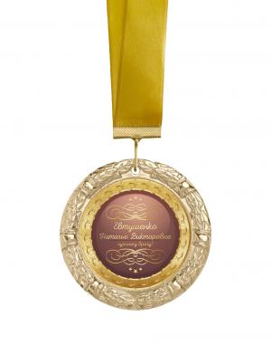 """Медаль - """"Лучшему врачу"""""""