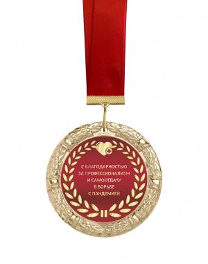 Медаль врачу - За профессионализм в борьбе с пандемией