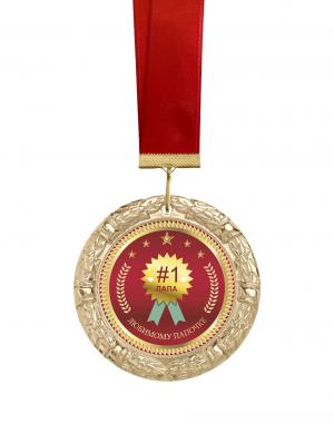 """Медаль - """"Любимому папочке"""""""