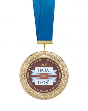 """Медаль - """"Мой папа, мой герой"""""""