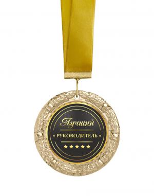 """Медаль - """"Лучший руководитель"""""""