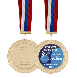 Медаль для плавцов 70мм с лентой и вкладышем