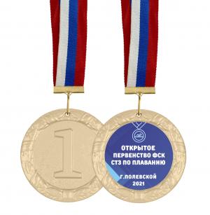 Медаль Открытое первенство по плаванию 70мм с лентой и вкладышем