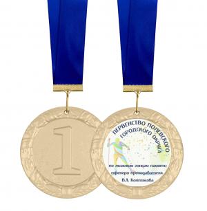 Медаль Лыжные гонки памятные
